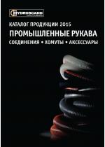 HYDROSCAND промышленные рукава и соединения