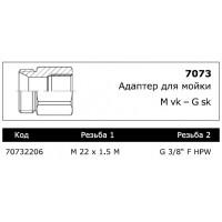 Адаптер G F X HPW M