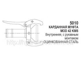 Карданная муфта 5010 — БРС с замком PERROT