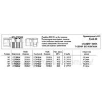 Фитинг быстроразъемный (БРС), 5552-09