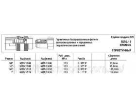 Быстроразъемное соединение (БРС), 5559-11