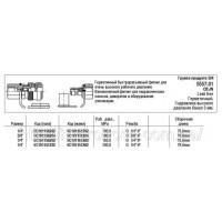 Герметичный быстроразъемный фитинг, 5557-01