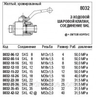 Шаровой кран, 2-ходовой, соединение SKL, 8032