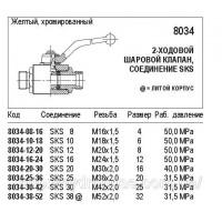 Шаровой кран, 2-ходовой, с соединением SKS, 8034