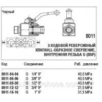 Шаровой кран, 3-ходовой реверсивный клапан, 8011