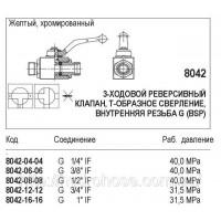 Шаровой кран, 3-ходовой реверсивный клапан, резьба (G) BSP, 8042
