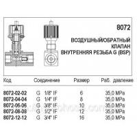 Гидравлический клапан /обратный клапан, внутренняя резьба G (BSP), 8072
