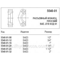 Разъемный фланец, плоский, 5540-01