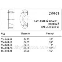 Роз'ємний фланець, плаский, 5540-03