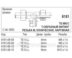 Т-образный фитинг, 6181
