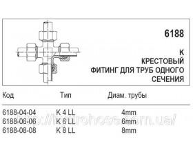 Крестовый фитинг, 6188