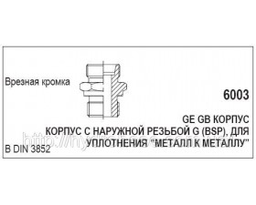 Переходник CEL(CES) x BSP, 6003