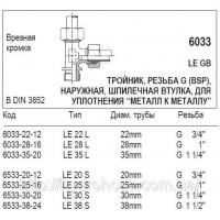 Врізна кромка, трійник, 6033