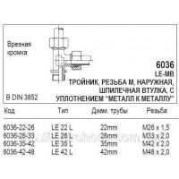 Врізна кромка, трійник, 6036