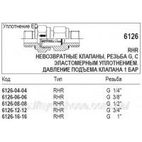 Неповоротні клапани з еластомерним ущільнювачем, 6126