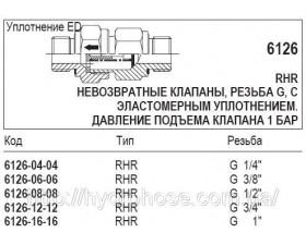 Невозвратные клапаны с эластомерным уплотнением, 6126