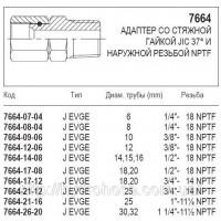 Адаптер JIC х NPTF, 7664