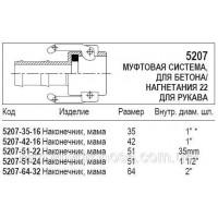 Муфтовая система для бетона/нагнетания 22, 5207