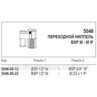 Переходной ниппель BSP M — M IF, 5046