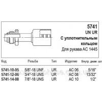 Муфта, UN UR с уплотнительным кольцом, 5741