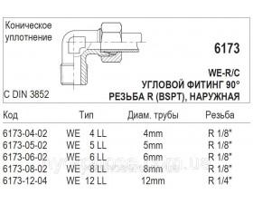 Угловой фитинг 90°, 6173