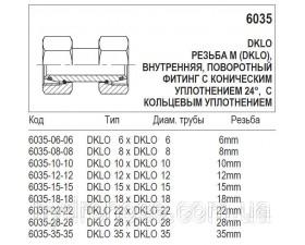 Переходник DKOL x DKOL, 6035