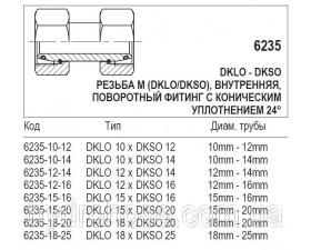Переходник DKLO x DKSO, 6235
