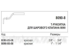 Т-рукоятка для шарового крана 8090, 8090-8