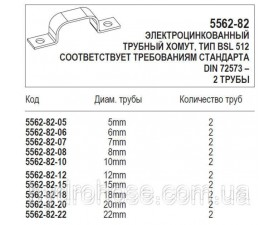 Електроцинкований трубний хомут для 2-х труб, 5562-82