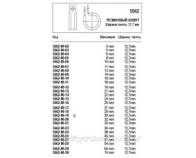Гумовий хомут, ширина стрічки 12,7мм; 5562